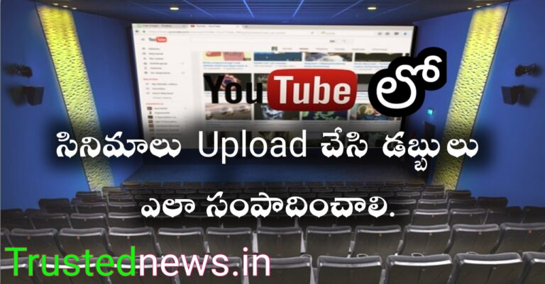 How to upload movies in youtube without copyright and earn money